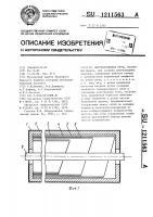 Патент 1211563 Нагревательная печь