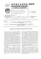 Патент 352731 Патент ссср  352731