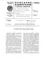 Патент 789293 Транспортное средство для загрузки, перевозки и разгрузки кусковых грузов