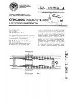 Патент 1212903 Накопитель для изделий