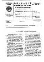 Патент 873457 Электронный тастатурный номеронабиратель