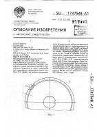 Патент 1747548 Волокноотделительная пила