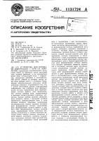 Патент 1131724 Устройство для передачи информации с пути на локомотив
