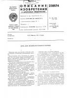 Патент 238574 Печь для безокислительного нагрева
