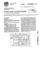 Патент 1774500 Устройство для кодирования сигналов звукового вещания