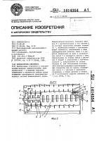 Патент 1414354 Измельчитель-смеситель