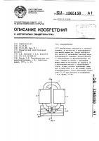 Патент 1365150 Трансформатор