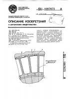 Патент 1087675 Осевая турбомашина