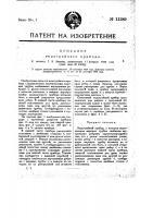 Патент 11389 Водогрейный прибор