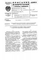 Патент 650915 Устройство для развала пакета хлыстов и поштучной подачи их на транспортер