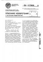 Патент 1175638 Полуавтоматическая вакуумная установка
