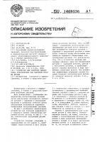 Патент 1469336 Устройство для контроля биения торца относительно оси наружной резьбы детали
