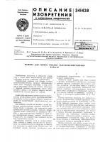 Патент 341438 Машина для уборки стеблей сельскохозяйственныхкультур