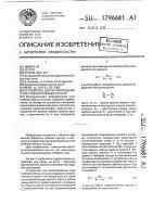 Патент 1796681 Устройство для формирования слоя стеблей лубяных культур
