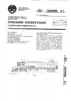Патент 1624086 Снегоочиститель железнодорожного пути