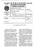Патент 901789 Устройство для загрузки тиглей