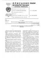 Патент 336241 Устройство для крепления беспрокладочнопштабеля