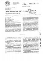 Патент 1804748 Измельчающий аппарат кормоуборочного комбайна