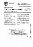 Патент 1509210 Монтажный стык трубопровода
