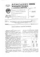 Патент 330226 Способ получения хлопковой целлюлозы