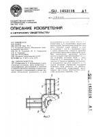 Патент 1453116 Пароохладитель
