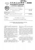 Патент 451005 Электролит для определения дефектов диэлектрических пленок