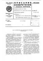 Патент 953500 Устройство для деформации образцов материалов