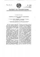 Патент 11984 Устройство для отпуска жидкостей определенными порциями