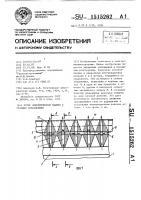 Патент 1515262 Ротор электрической машины с газовым охлаждением