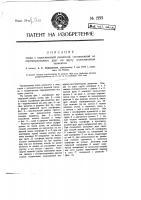 Патент 1555 Топка с колосниковой решеткой, составленной из перемещающихся друг по другу колосниковых элементов