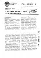 Патент 1523362 Барабан для резки викеля