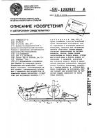 Патент 1202937 Механическое устройство для нажатия на тормозную педаль автомобиля при испытаниях