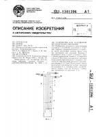 Патент 1341396 Устройство для газлифтной эксплуатации скважины