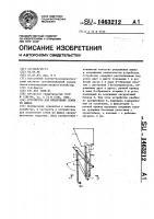 Патент 1463212 Устройство для извлечения семян из шишек