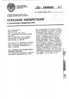Патент 1440966 Устройство для трясения лубоволокнистого материала