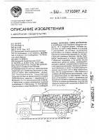 Патент 1710397 Транспортное средство для перевозки газовых баллонов