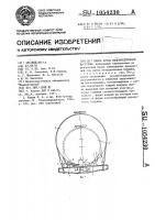 Патент 1054230 Опора котла железнодорожной цистерны