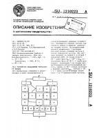 Патент 1210223 Устройство подавления зеркального канала