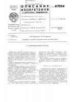 Патент 417054 Испарительная горелка