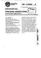Патент 1136994 Устройство для контроля плотности тормозной магистрали поезда