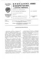 Патент 411802 Патент ссср  411802