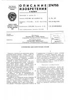 Патент 274755 Устройство для перегрузки грузов