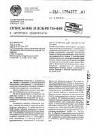 Патент 1796377 Устройство для сварки и наплавки