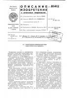Патент 811412 Синхронная явнополюсная электри-ческая машина