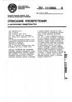 Патент 1115955 Устройство для управления стрелкой