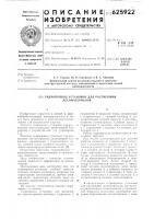 Патент 625922 Гидропривод установки для распиловки лесоматериалов