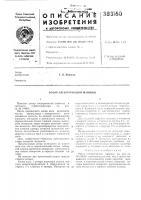 Патент 383160 Ротор электрической машины