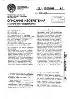 Патент 1555864 Устройство для приема кодированных сигналов