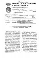 Патент 625888 Установка для сборки и сварки изделий типа балок коробчатого сечения