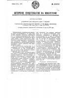 Патент 31814 Устройство для выгрузки дров с баржей